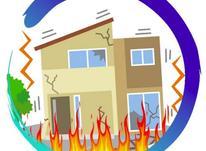 بیمه آتشسوزی و سرقت و زلزله و ساخت دوباره و خرید اثاثیه و... در شیپور-عکس کوچک