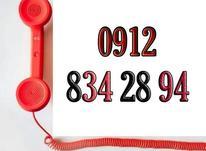 0912.834.28.94 در شیپور-عکس کوچک