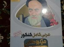 کتاب تست عربی میکرو طلایی جامع و کتاب تجزیه عربی در شیپور-عکس کوچک