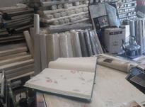فروش کاغذ دیواری قابل شستشوی16متری کره ای متری 15000 در شیپور-عکس کوچک
