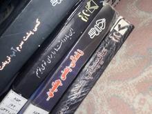 کتابهای ایرانی در شیپور