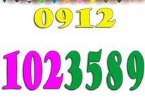 09121023589 در شیپور-عکس کوچک