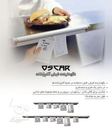 نگدارنده فیش آشپزخانه در گروه خرید و فروش صنعتی، اداری و تجاری در تهران در شیپور-عکس1