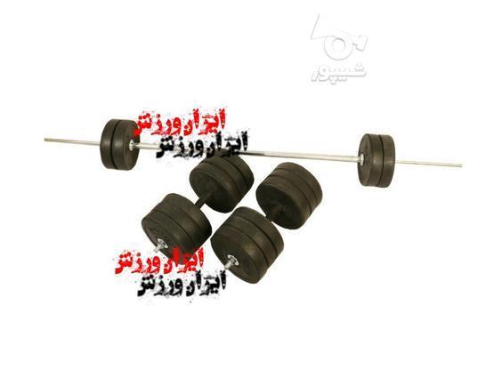 پکیج کامل دستگاه 8 حرکته بدنسازی باتجهیزات کامل دمبل و هالتر در گروه خرید و فروش ورزش فرهنگ فراغت در اصفهان در شیپور-عکس3