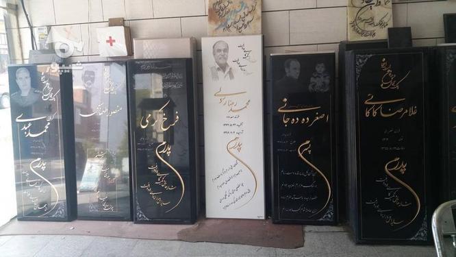 فروش انواع سنگ مزار (سنگ قبر) عمده و تکی در گروه خرید و فروش خدمات و کسب و کار در اصفهان در شیپور-عکس3