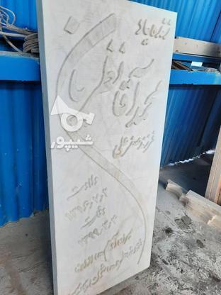 فروش انواع سنگ مزار (سنگ قبر) عمده و تکی در گروه خرید و فروش خدمات و کسب و کار در اصفهان در شیپور-عکس7