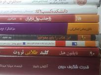 چند جلد کتاب در شیپور-عکس کوچک