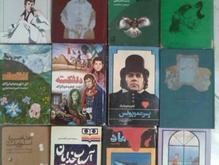 کتاب رمان قدیمی  در شیپور