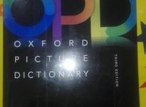 فرهنگ اکسفورد تصویری ،4000 کلمه با تصویر  در شیپور-عکس کوچک