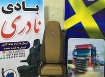 صندلی بادی کامیون اسکانیا R420 در حد صفر در شیپور-عکس کوچک