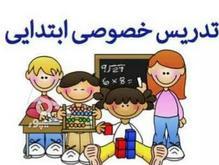 تدریس خصوصی دروس پایه اول تا ششم ابتدایی در شیپور