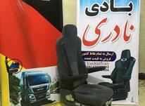 صندلی بادی کامیون مان تمام فول در حد صفر در شیپور-عکس کوچک