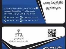 مجموعه ترجمه رسمی تکسیم در شیپور