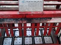 دستگاه بلوکزنی  در شیپور-عکس کوچک