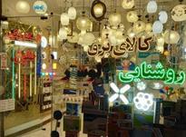 فروش ویژه عید سال 1400 کالا برق روشنایی الکتریکی طلوع کرج در شیپور-عکس کوچک