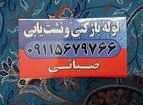 لوله بازکنی و نشتیابی ابتکار بدون تخریب و کثیف کاری 24ساعته  در شیپور-عکس کوچک