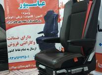 صندلی بادی رنو(520)T در شیپور-عکس کوچک