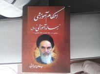 رساله آموزشی امام-برای مصاحبه و گزینش در شیپور-عکس کوچک