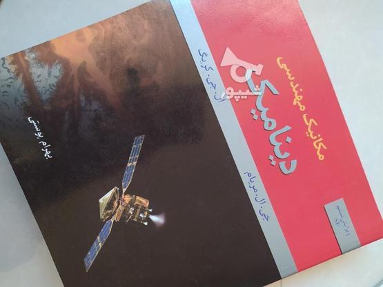 کتاب دینامیک مهندسی مریام ویرایش 6 در گروه خرید و فروش ورزش فرهنگ فراغت در اصفهان در شیپور-عکس1