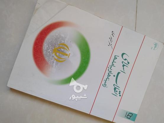 کتاب های درس های عمومی دانشگاه_انقلاب ،آیین،اندیشه 1و2،تاریخ در گروه خرید و فروش ورزش فرهنگ فراغت در اصفهان در شیپور-عکس5