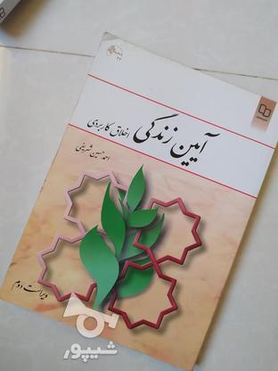 کتاب های درس های عمومی دانشگاه_انقلاب ،آیین،اندیشه 1و2،تاریخ در گروه خرید و فروش ورزش فرهنگ فراغت در اصفهان در شیپور-عکس4