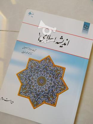 کتاب های درس های عمومی دانشگاه_انقلاب ،آیین،اندیشه 1و2،تاریخ در گروه خرید و فروش ورزش فرهنگ فراغت در اصفهان در شیپور-عکس1