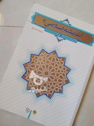 کتاب های درس های عمومی دانشگاه_انقلاب ،آیین،اندیشه 1و2،تاریخ در گروه خرید و فروش ورزش فرهنگ فراغت در اصفهان در شیپور-عکس2
