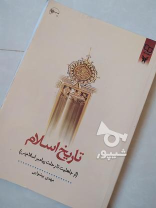 کتاب های درس های عمومی دانشگاه_انقلاب ،آیین،اندیشه 1و2،تاریخ در گروه خرید و فروش ورزش فرهنگ فراغت در اصفهان در شیپور-عکس3