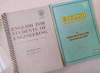 کتاب زبان انگلیسی عمومی دانشگاه صنعتی اصفهان در شیپور-عکس کوچک