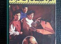 مجموعه آلفرد هیچکاک و سه کاراگاه 2(قابدار در شیپور-عکس کوچک
