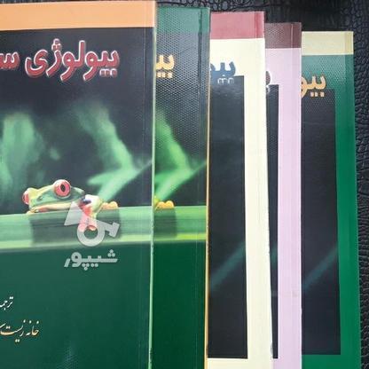 مجموعه 5 جلدی بیولوژی سولومون در گروه خرید و فروش ورزش فرهنگ فراغت در آذربایجان شرقی در شیپور-عکس1