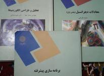 فروش سه عدد کتاب  در شیپور-عکس کوچک
