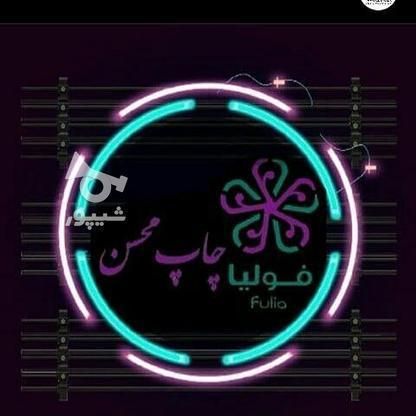 تولید پوشاک فولیا .چاپ محسن   در گروه خرید و فروش خدمات و کسب و کار در تهران در شیپور-عکس1