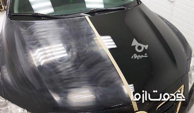 رفع افتاب سوختگی ماشین در گروه خرید و فروش خدمات و کسب و کار در هرمزگان در شیپور-عکس3