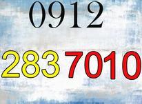 09122837010 در شیپور-عکس کوچک