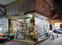 اجاره تجاری و مغازه 12 متر در مهاباد در شیپور-عکس کوچک