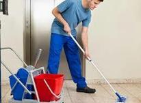 چه کارهایی نظافتچی میتواند انجام دهد؟اعزام نیروی خانوم وآقا در شیپور-عکس کوچک