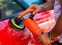 خدمات احیای رنگ و سمباده پولیش واکس خودرو در شیپور-عکس کوچک