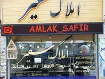 فروش زمین اداری و تجاری 181 متر در لاهیجان در شیپور