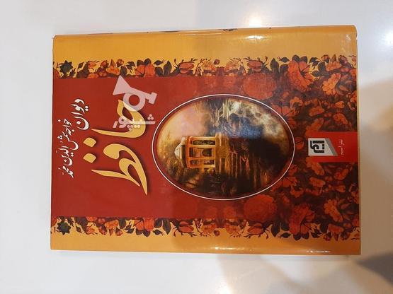 کتب نفیس ادبی در گروه خرید و فروش ورزش فرهنگ فراغت در تهران در شیپور-عکس4