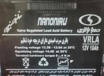باتری 18 آمپر  در شیپور-عکس کوچک