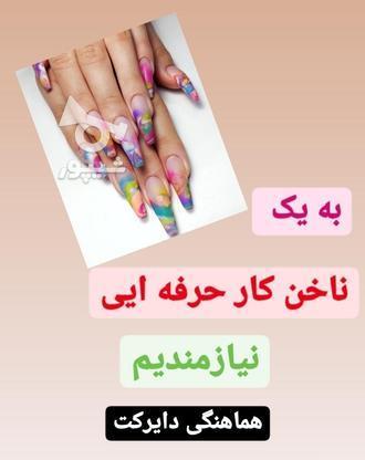 به یک ناخن کار حرفه ایی نیازمندیم در گروه خرید و فروش استخدام در تهران در شیپور-عکس1