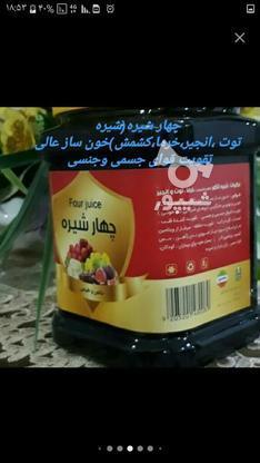 فروش محصولات وتغذطه اسلامی در گروه خرید و فروش خدمات و کسب و کار در آذربایجان غربی در شیپور-عکس6