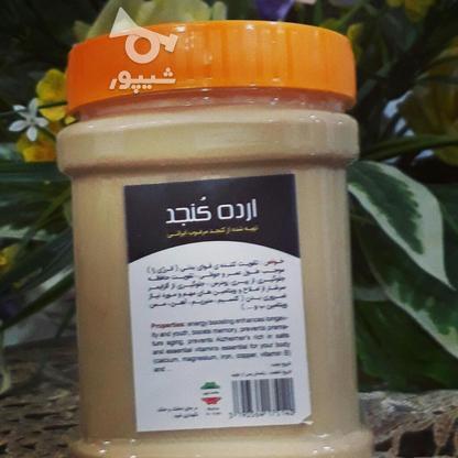 فروش محصولات وتغذطه اسلامی در گروه خرید و فروش خدمات و کسب و کار در آذربایجان غربی در شیپور-عکس1