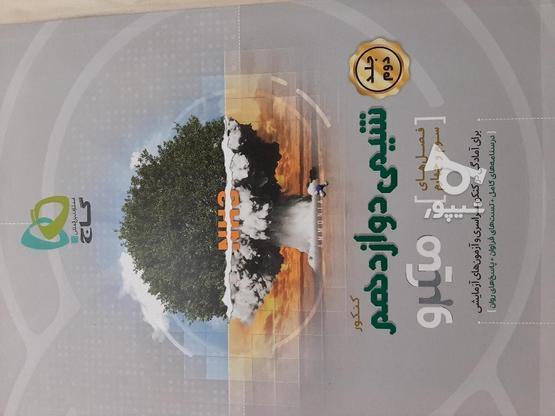 کتاب تست کنکور تجربی در گروه خرید و فروش ورزش فرهنگ فراغت در گیلان در شیپور-عکس5