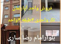 فروش آپارتمان خشک  110بلوار امام رضا در شیپور-عکس کوچک