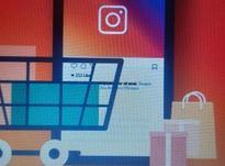 آموزش اینستاگرام مارکتینگ بازاریابی و فروش در شیپور-عکس کوچک