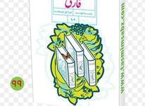 تدریس ادبیات فارسی و عربی متوسط اول در شیپور-عکس کوچک