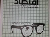 کتاب اقتصاد کلان دکتر محسن نظری در شیپور-عکس کوچک