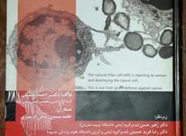 کتاب ایمونولوژی دکتر خلیلی در شیپور-عکس کوچک